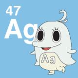 47 Ag 銀のイラスト