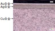 接合部断面のイメージ